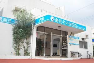 海老名中央医院